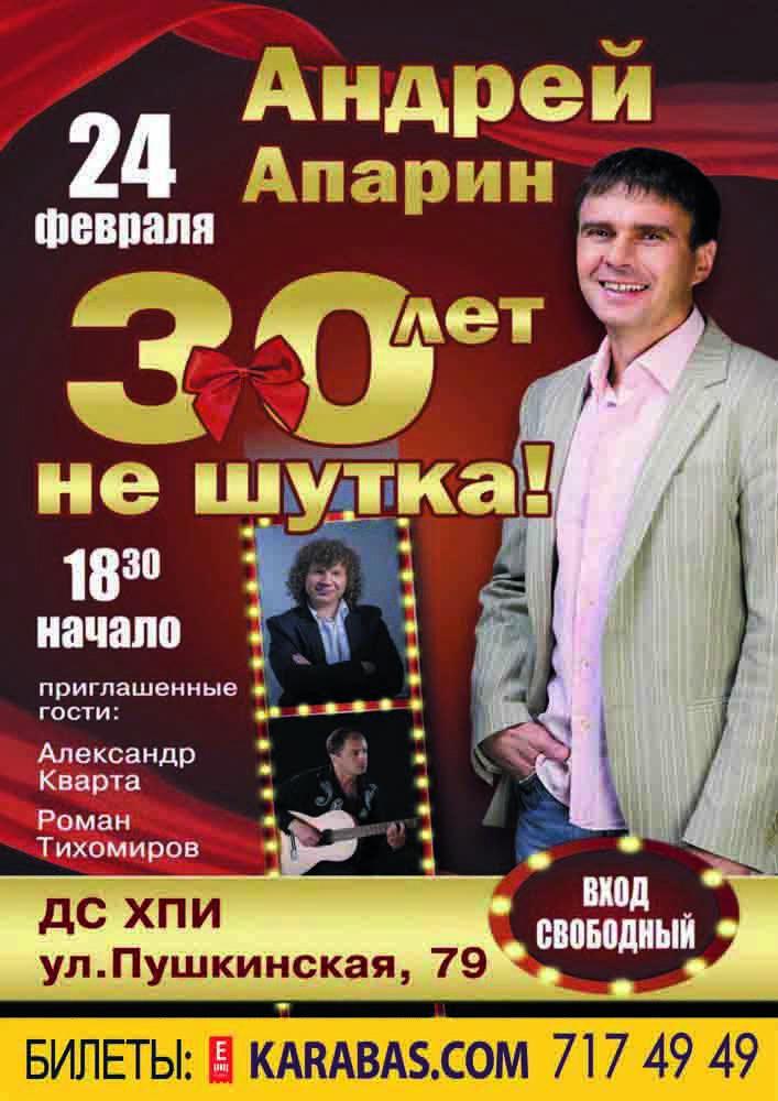 Андрей Апарин Харьков
