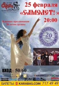 САМОЛЁТ Харьков
