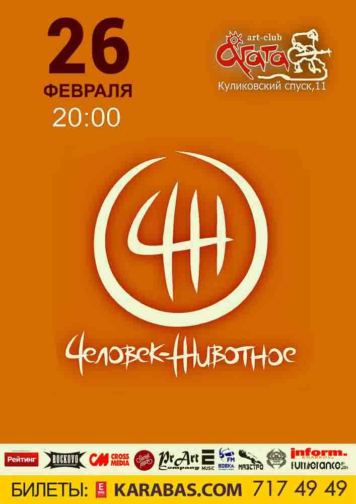 Панк-группа «Человек-животное» Харьков