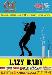 LAZY BABY Харьков