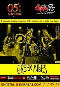 Green Miles Харьков