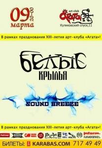 Белые Крылья Харьков