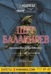 Шут Балакирев Харьков