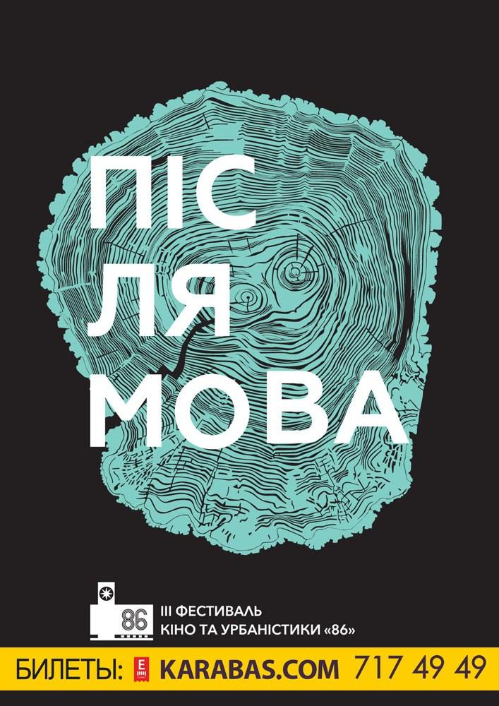 Фестиваль «86: Післямова» Харьков