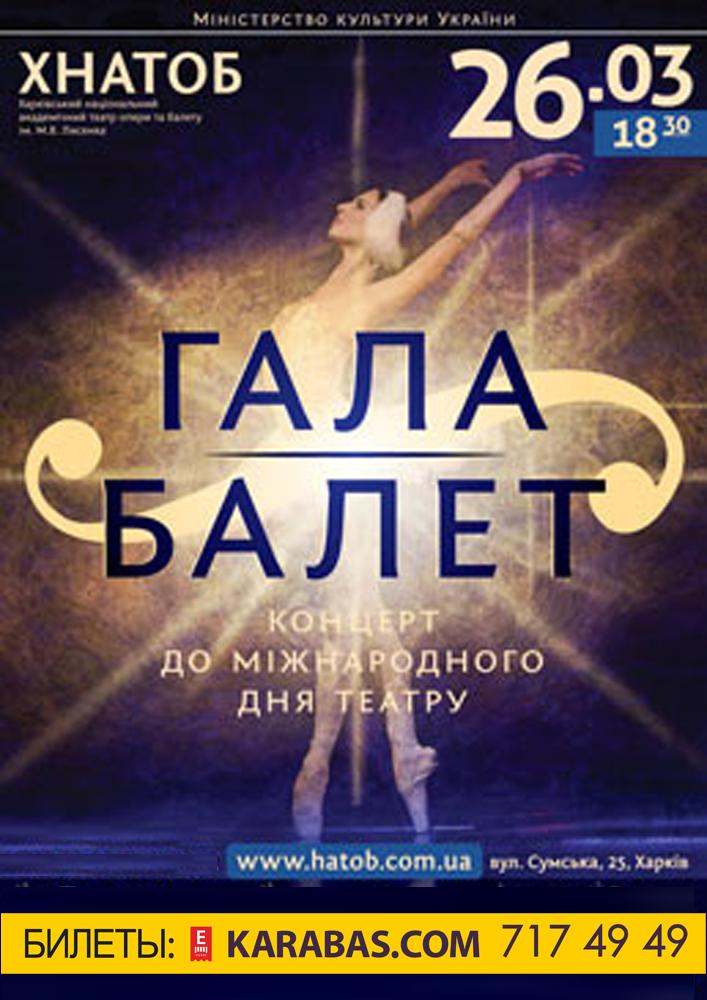 Гала-Балет Харьков