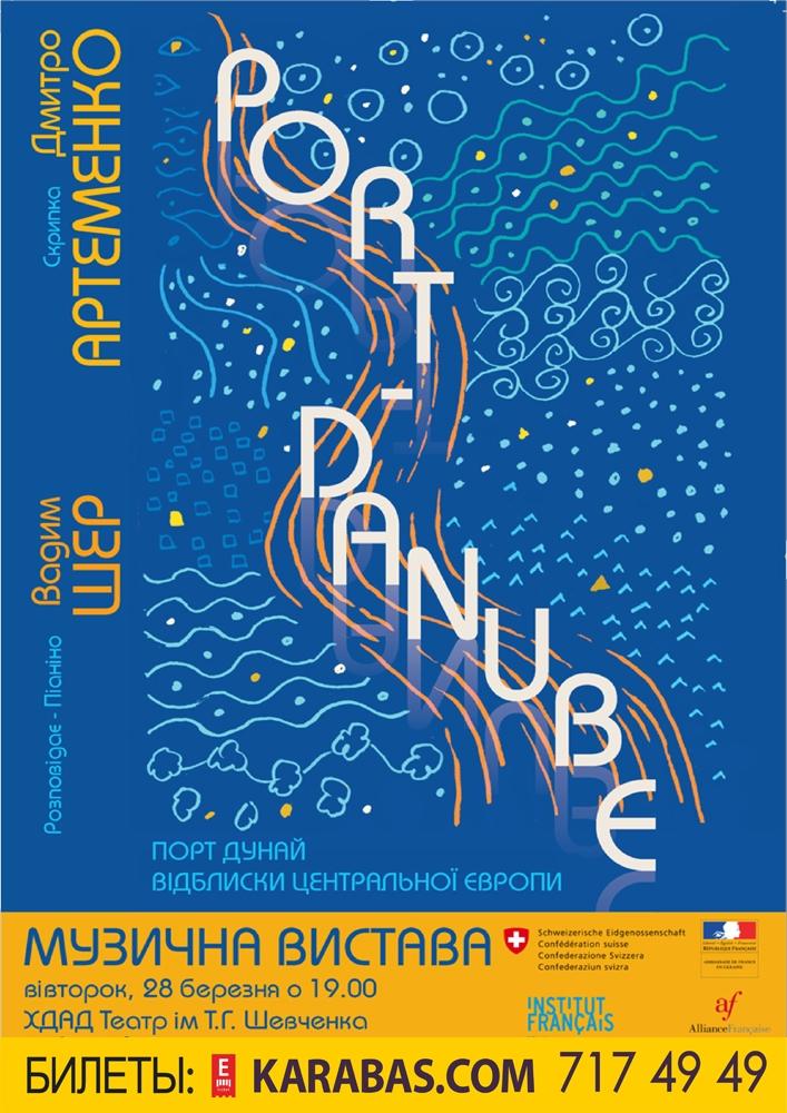 Port-Danube (Дунайський порт) Харьков