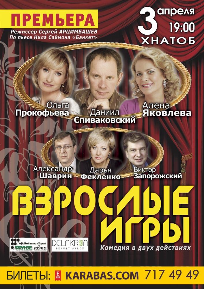Взрослые игры Харьков