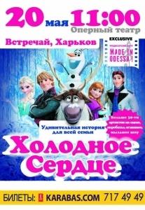 Холодное сердце Харьков