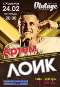 Артем Лоик Харьков