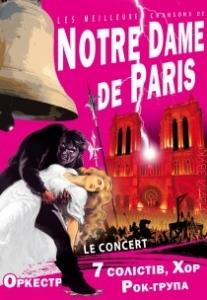 Лучшие песни Notre Dame de Paris – LE CONCERT (16:00) Харьков
