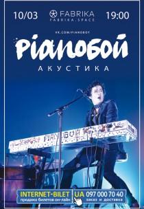 Pianoбой акустика Харьков