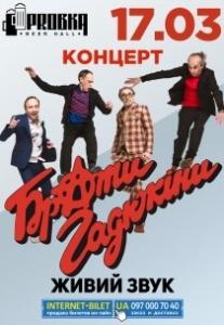 Брати Гадюкіни Харьков