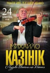 Михаил Казиник Харьков