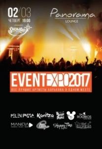 EVENT EXPO 2017 Харьков