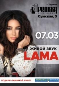 LAMA Харьков