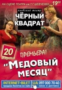 Театр Черный квадрат «Медовый месяц» Харьков