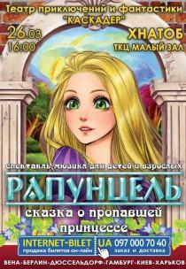 РАПУНЦЕЛЬ. Сказка о пропавшей принцессе Харьков