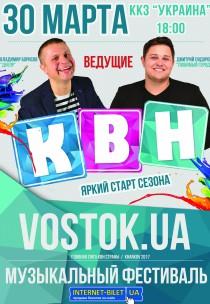 """Музыкальный Фестиваль """"Главное Лиги КВН Страны «Vostok.UA»"""" Харьков"""