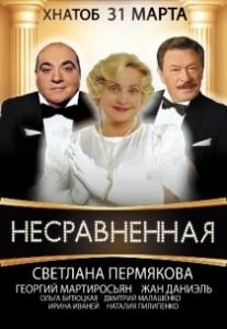 """Спектакль """"Несравненная"""" Харьков"""