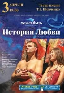 """Театр """"Может Быть"""". История любви. Харьков"""