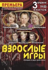 """Спектакль """"Взрослые игры"""" Харьков"""