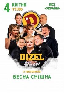 ДИЗЕЛЬ ШОУ. ВЕСНА СМІШНА (17.00) Харьков