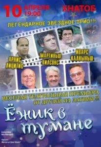 """Спектакль """"Ежик в тумане"""" Харьков"""