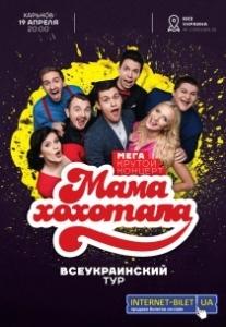 Шоу «МАМАХОХОТАЛА» Харьков