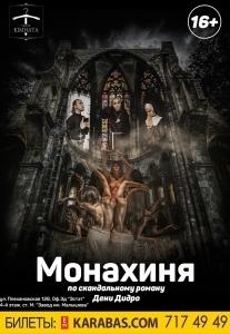 Монахиня Харьков
