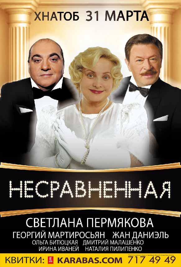 Несравненная Харьков