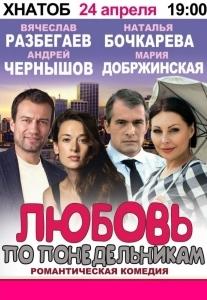 Любовь по понедельникам Харьков