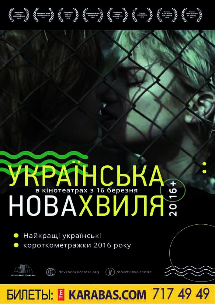 Українська Нова Хвиля Харьков