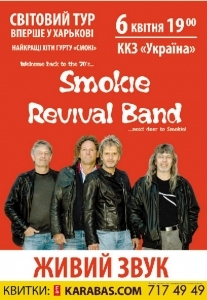 Smokie Revival Band Харьков