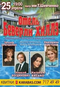 Отель Беверли Хиллз Харьков