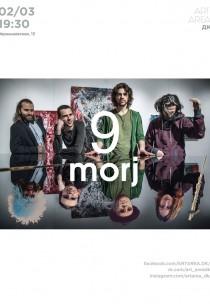 Концерт-девятилетие группы MORJ Харьков