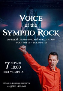 Voiсe of the Sympho Rock Харьков