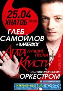 Глеб Самойлов & The Matrixx Харьков