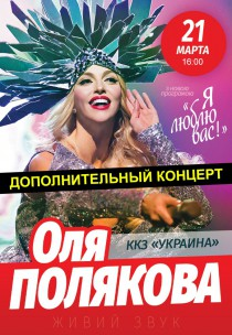Оля Полякова (16:00) Харьков