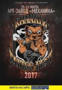 KHARKIV TATTOO FEST 2017 (25-26 марта) Харьков