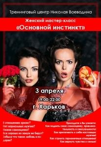 Женский мастер-класс «Основной инстинкт» Харьков