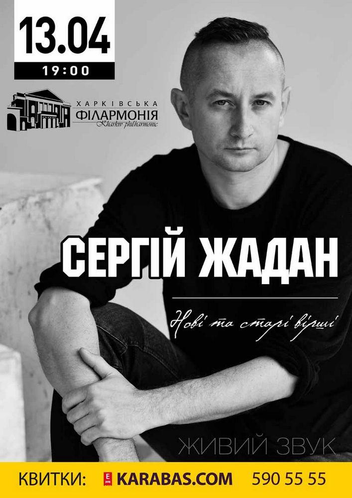 Сергей Жадан Харьков