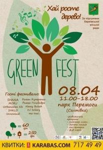 GreenFest Харьков