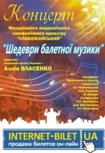 """Концерт """"Шедевры балетной музыки"""" Харьков"""