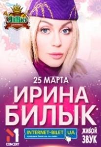 Ирина Билык Харьков
