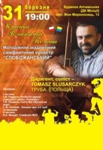 "Концерт ""Класика. Романтика. Польща."" Харьков"