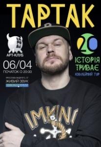ТАРТАК Ювiлейний тур Харьков