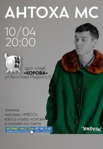 Антоха МС Харьков