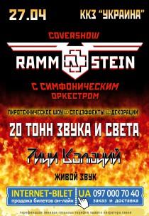 «RAMMSTEIN» c симфоническим оркестром (cover show) Харьков