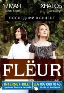 FLEUR. Последний концерт... Харьков