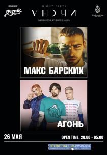 VНОЧИ (26 мая) Харьков